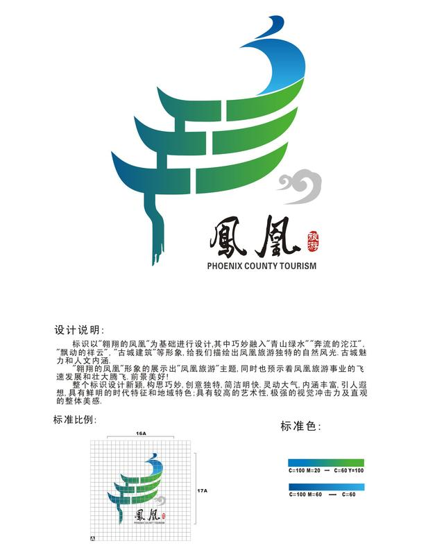 凤凰古城旅游宣传品牌最佳logo