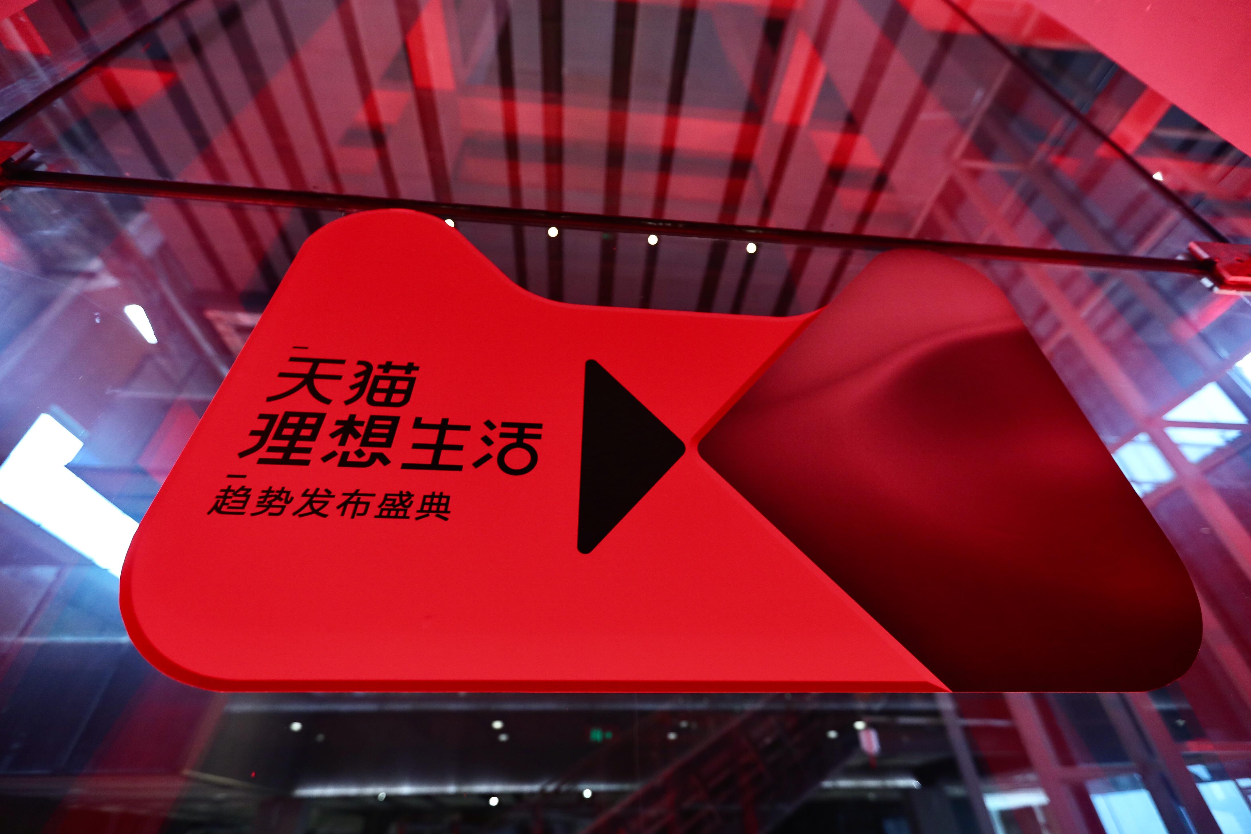 聚全球八成最具价值品牌 天猫618彰显新零售强大力量