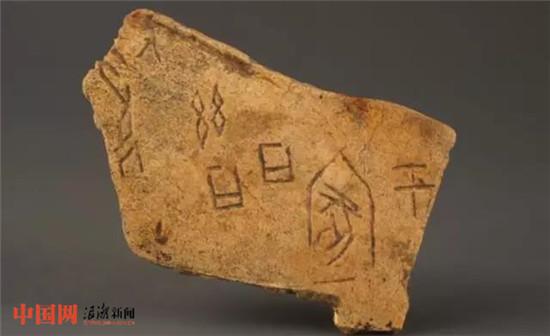 中國3分鐘:一字獎十萬——全球懸賞 破譯中華古老文明