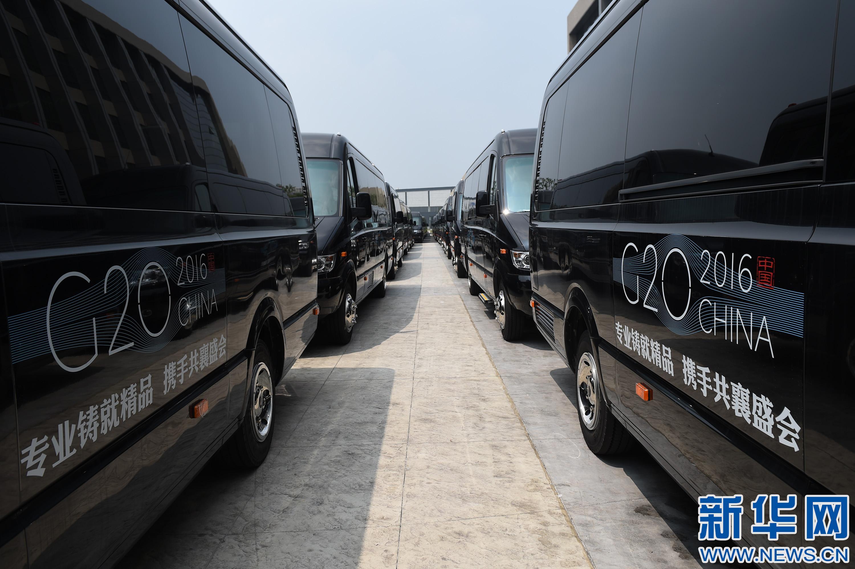 國産電動汽車助力G20杭州峰會