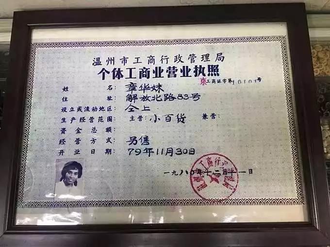 家住温州鹿城区解放北路83号的章华妹领取改革开放后全国第一份个体工商业营业执照。.jpg