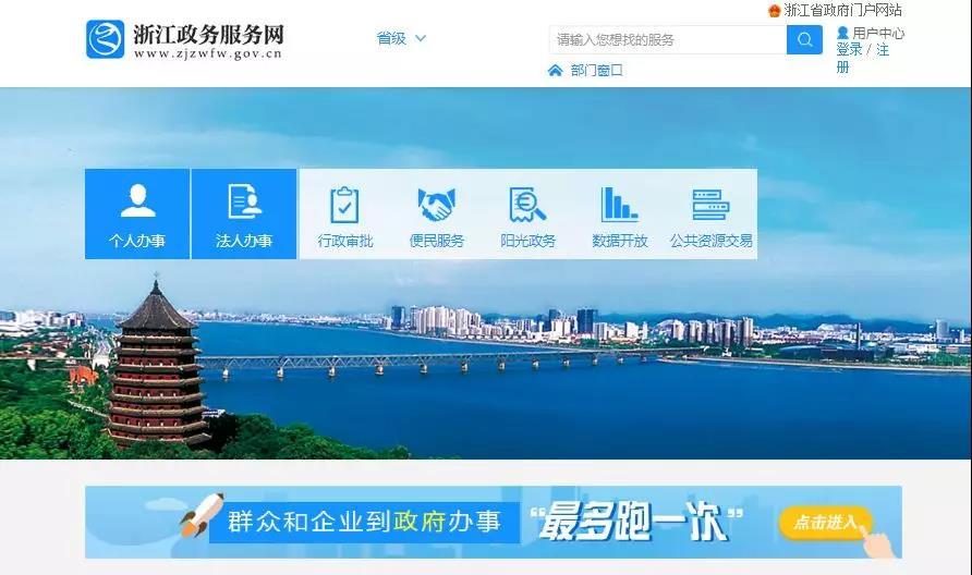 浙江政务服务网.jpg