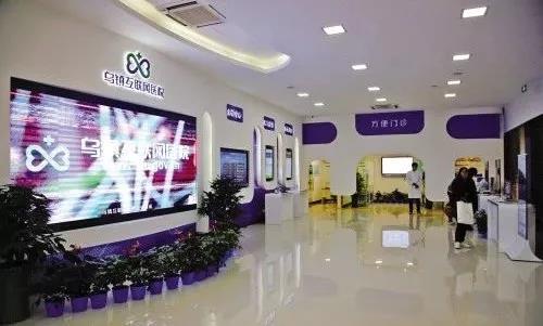 乌镇互联网医院.jpg
