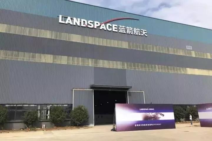蓝箭航天(湖州)智能制造基地.jpg