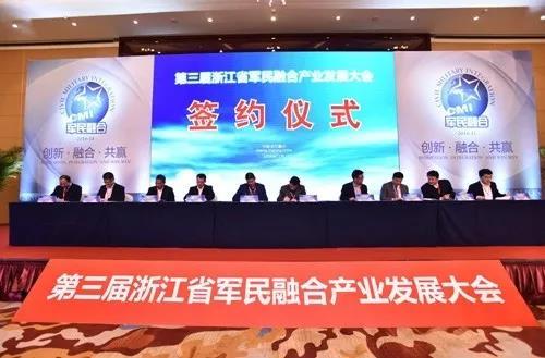 第三届浙江省军民融合产业发展大会.jpg