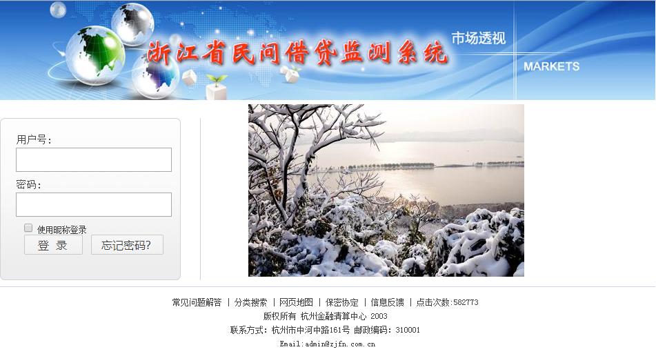 浙江省民间借贷检测系统.png