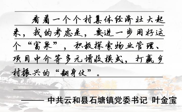 乡村札记第一段.jpg(1).jpg