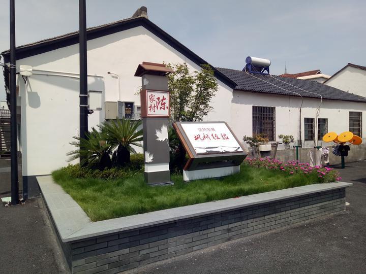 """践行""""枫桥经验""""  诸暨这个村的村民开起了""""旅馆"""""""