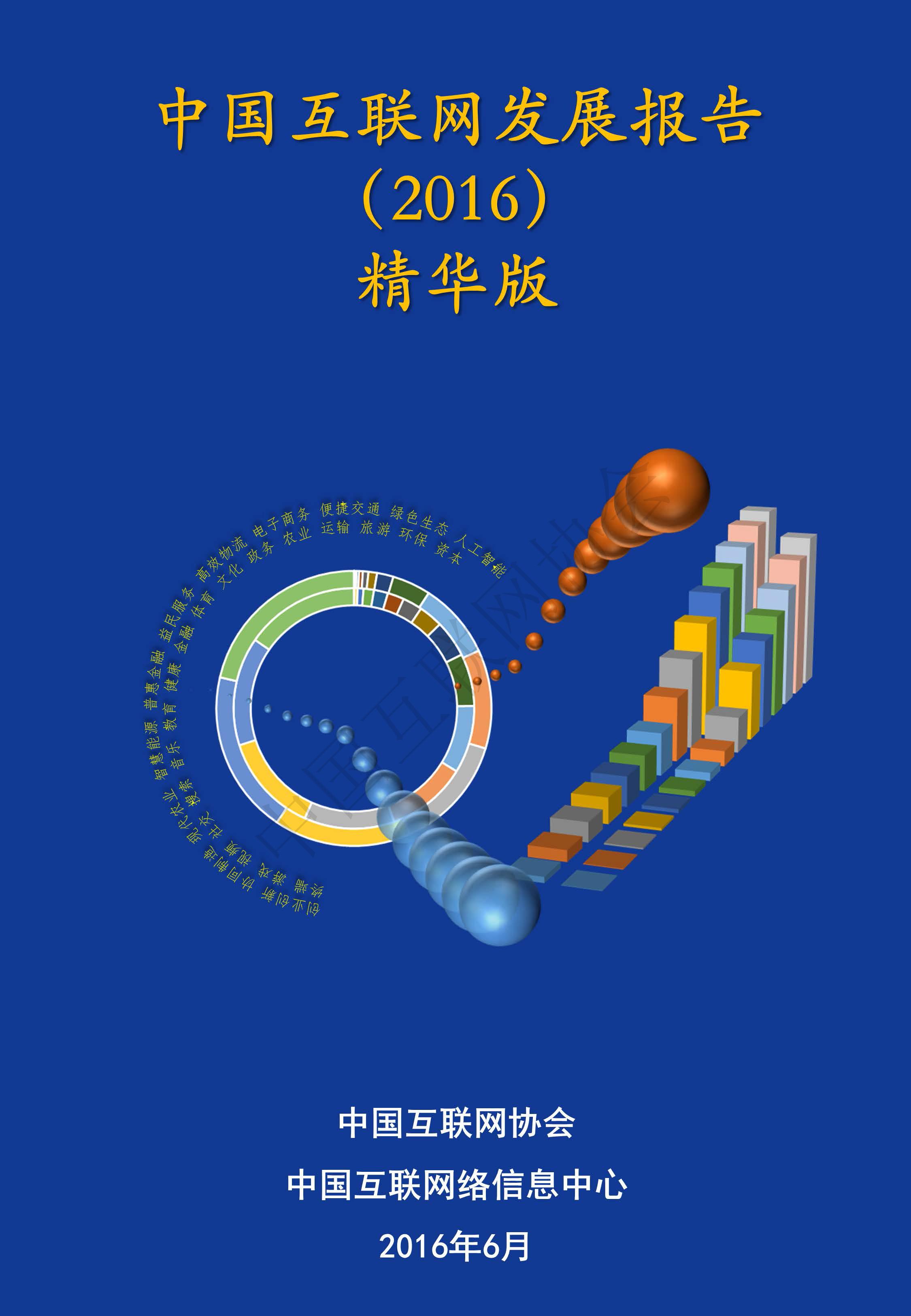 中国网授权发布《2016中国互联网发展报告》