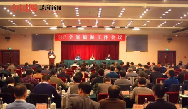 浙江2017全省旅游工作会议召开 浙旅集团分享工作经验