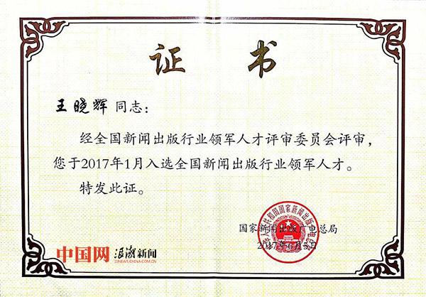 """中国网总编辑王晓辉获评""""全国新闻出版行业领军人才"""""""