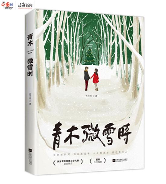 浙江美女作家新书被称为女性必读 霸京东榜首