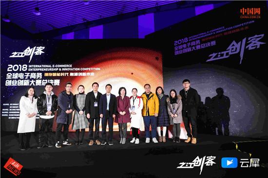 """衢州人才网_""""之江创客""""2018全球电子商务创业创新大赛总决赛在杭州举行 ..."""