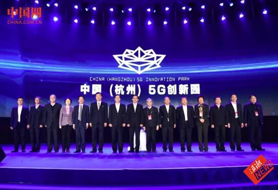 中国首个5G创新园落户杭州 入驻企业最高享1亿元