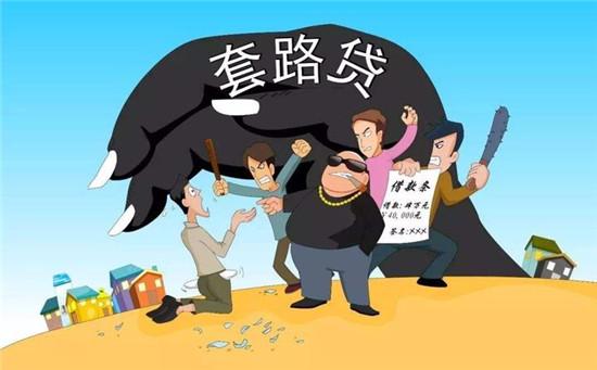 """严厉打击""""套路贷""""!浙江省扫黑办公布4起破获的典型案例-中国网"""