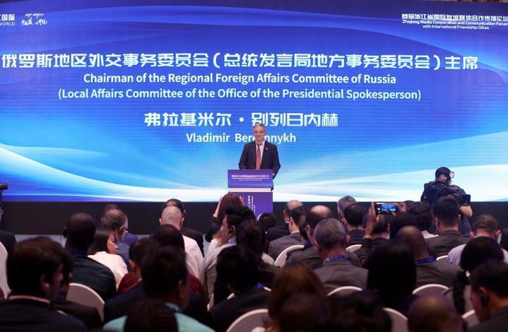 67国媒体代表汇聚杭州 共商推进