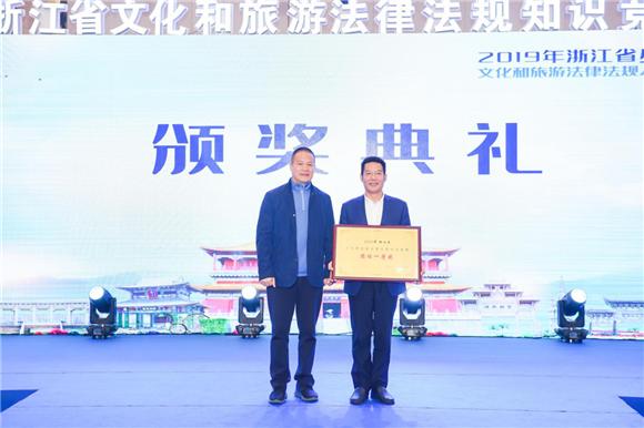 2019年浙江省文化和旅游法律法规