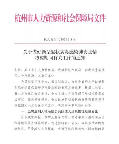 浙江坚决纠正和制止企业提前复工
