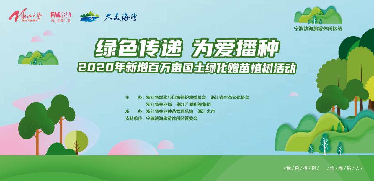 """""""绿色传递 为爱播种""""走进宁波"""