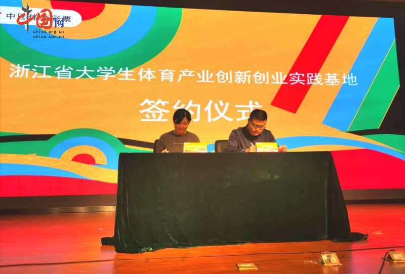 浙江大学生体育产业创新创业大赛