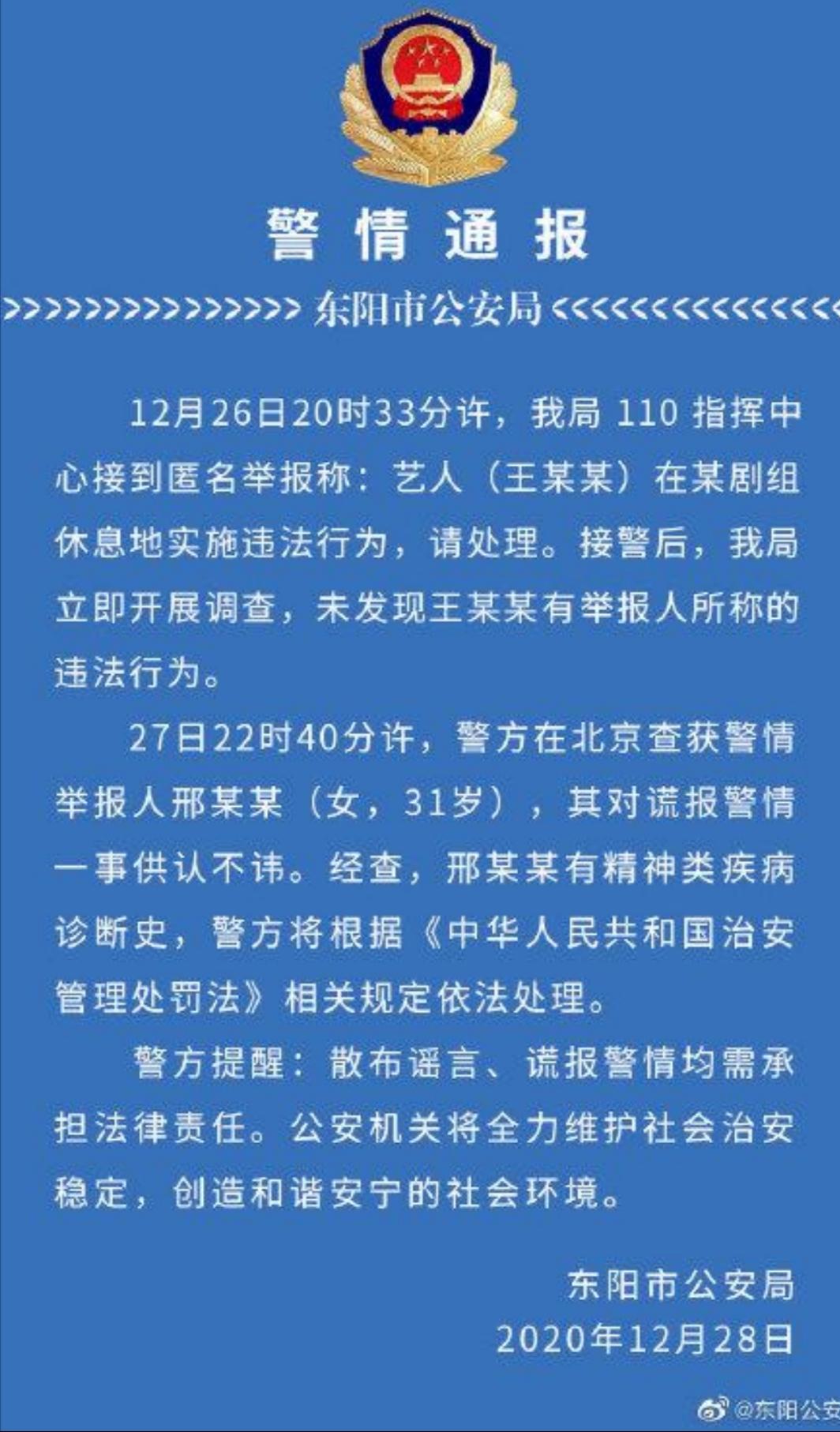警方通报王一博被报假警 未发现举报人所称违法行为