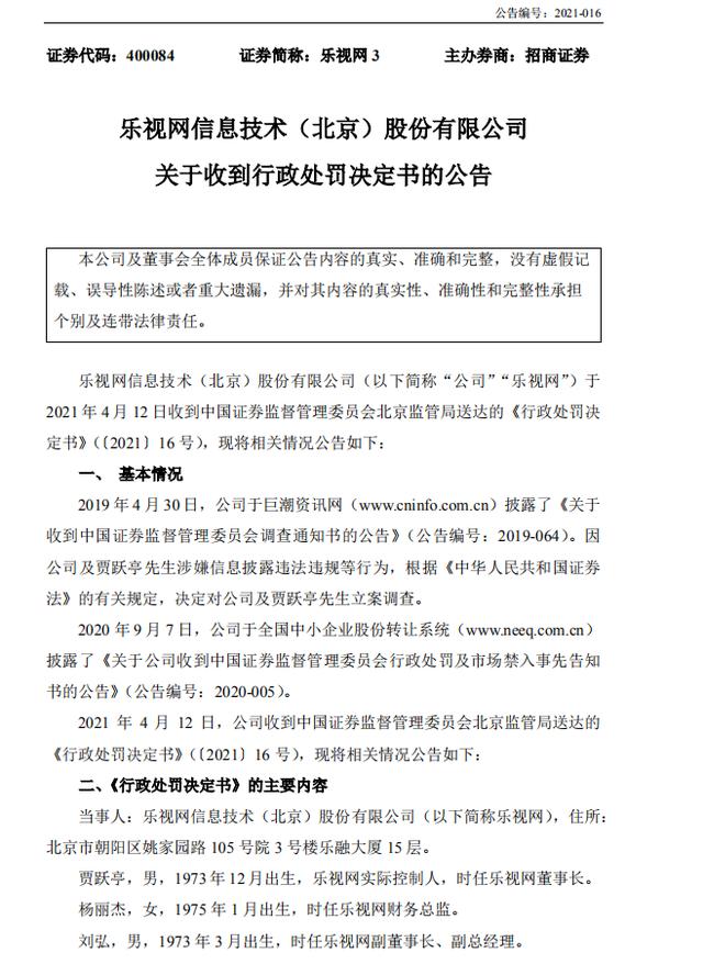 手机直播:贾跃亭被罚款2.41亿 涉及财务造假等违法行为