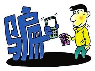 """""""網上尋租""""需謹慎  轉賬""""押金""""要當心"""