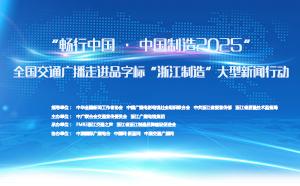 """""""中國製造2025""""浙江行動"""