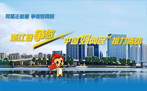中國好網民