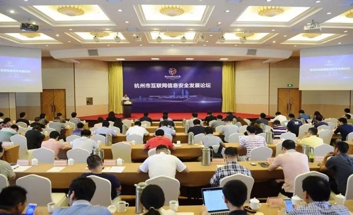 面對網路安全 我們應如何應對?杭州市網際網路資訊安全發展論壇掀頭腦風暴