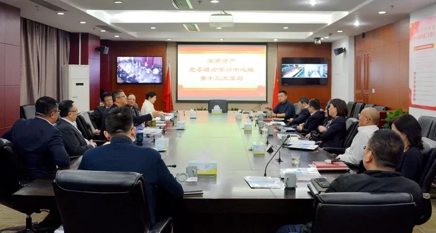 浙商资产党委召开2019年度第十三次党委理论