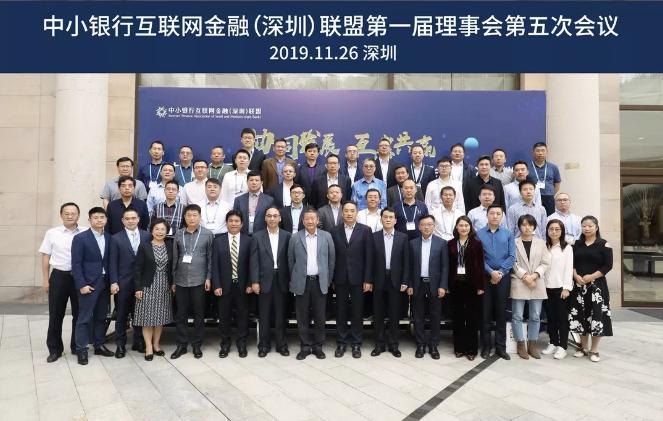 浙商资产加入中小银行互联网金融(深圳)联盟