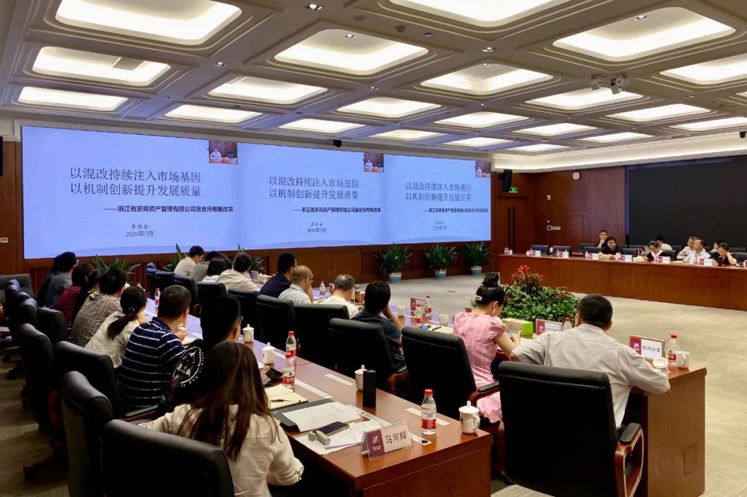 浙商资产应邀在全省国有企业改革专题培训上