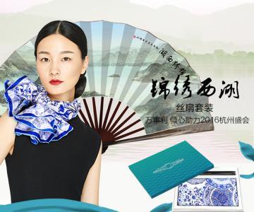 G20峰會禮盒|錦繡西湖絲扇套裝-丹青雅韻
