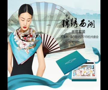 G20峰會禮盒|錦繡西湖絲扇套裝-花鏡饒蝶